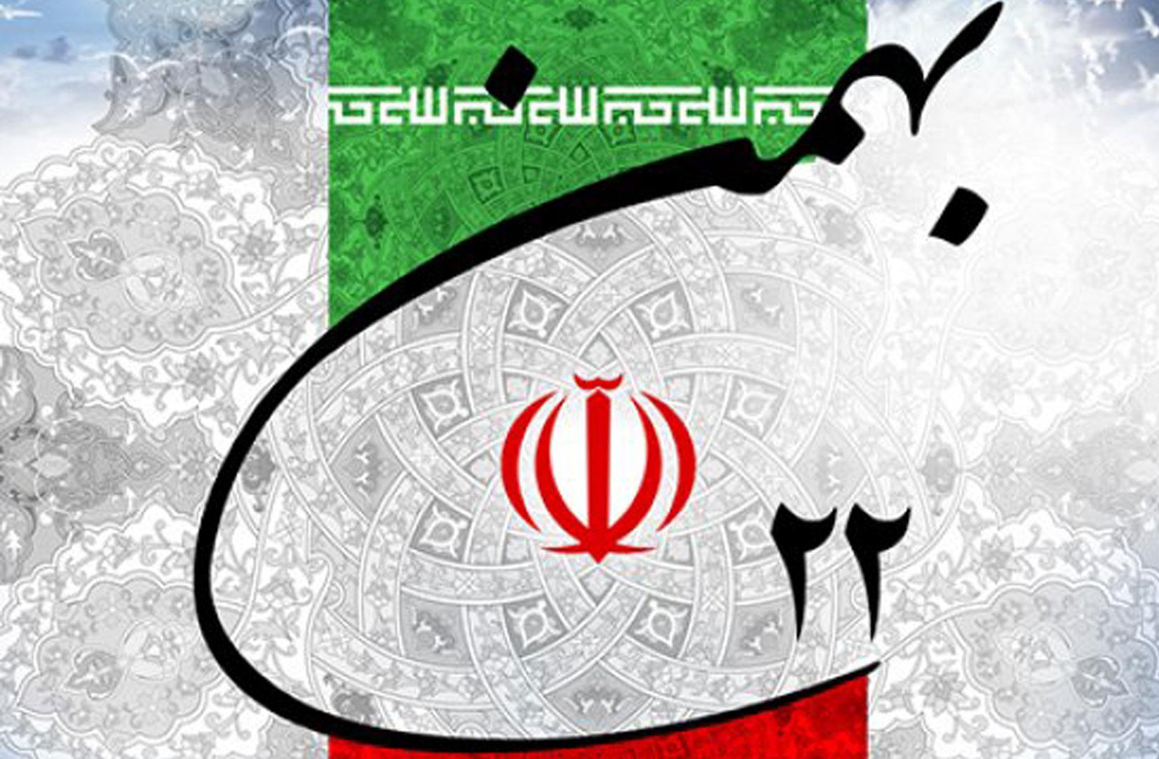 رویدادهای دهه فجر انقلاب اسلامی